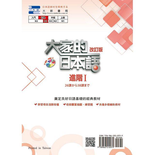 大家的日本語 進階Ⅰ 改訂版(附 CD 1片) 1