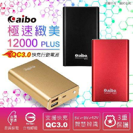 Feel時尚手機週邊:aiboMIT台製極速緻美12000PlusQC3.0快充行動電源手機平板7800mAh(BPN-QV78K)