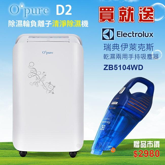 【送ZB5104手持式吸塵器】Opure 臻淨 D2 負離子除濕輪清淨除濕機採用日本品牌除濕輪 (D1升級版)
