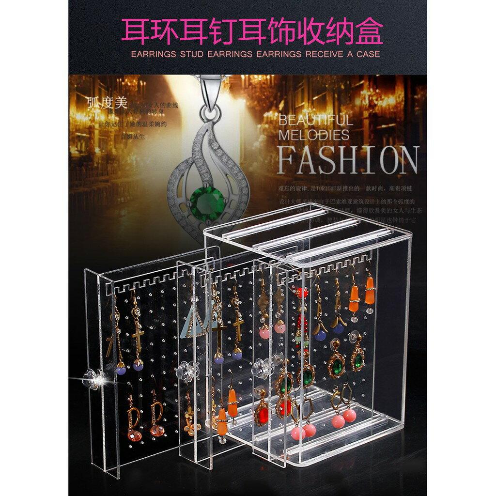 首飾盒亞克力耳環耳飾盒透明耳釘首飾塑料整理收納盒飾品展示架 mc6560 tw
