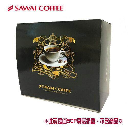 【澤井咖啡】團購50P專屬紙盒