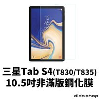 Samsung平板電腦推薦到三星Tab S4 T830/T835 10.5吋非滿版鋼化膜(FA104-3)【預購】就在dido shop推薦Samsung平板電腦