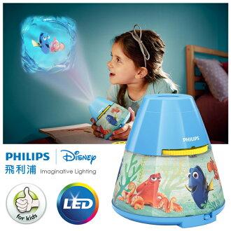 【飛利浦 PHILIPS LIGHTING】LED投影燈(海底總動員)71769
