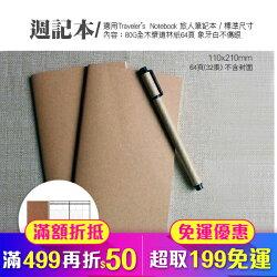 週間手帳 適用於 Traveler's Notebook 旅人筆記本 標準尺寸(84-0007)