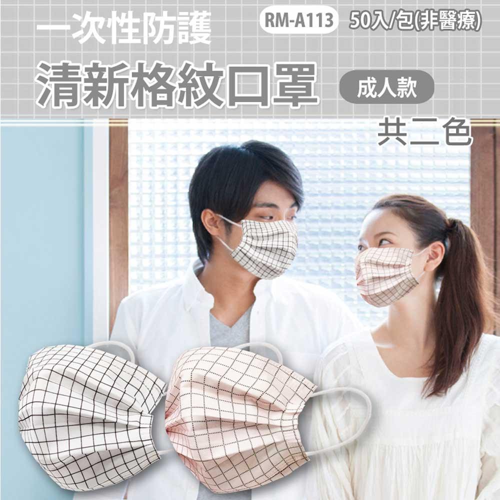 預購 RM-A113 一次性防護清新格紋口罩 50入/包 3層過濾 熔噴布 高效隔離汙染 (非醫療)