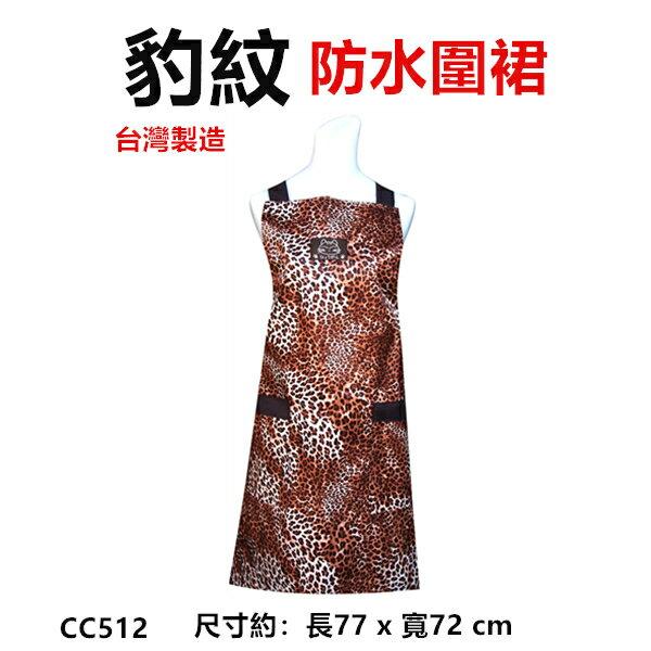 JG~ 豹紋防水圍裙  二口袋圍裙 ,咖啡店 市場  餐飲業 早餐店 護士 廚房制服圍裙