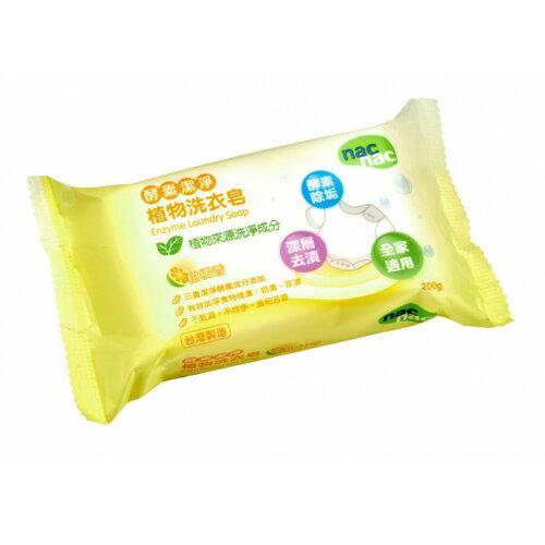 nac nac 酵素潔淨植物洗衣皂200g【悅兒園婦幼生活館】