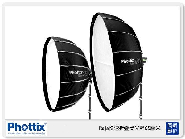 PhottixRaja65公分快速摺疊柔光箱82721附柔光布+網格(公司貨)