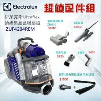 【限量下殺!!送全配好禮】伊萊克斯 Ultraflex 頂級集塵盒吸塵器 ZUF4204REM