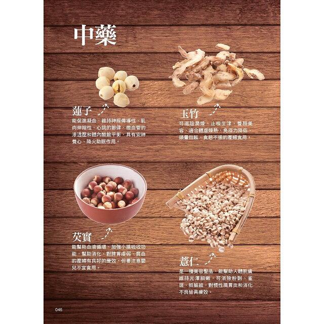 日日補體月子餐料理 6