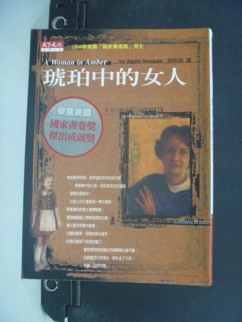 【書寶二手書T8/翻譯小說_KKK】琥珀中的女人_謝凱蒂, 納索