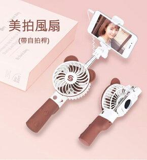 【葉子小舖】美拍風扇(帶自拍桿)USB小風扇小電扇手持風扇便攜風扇自拍風扇自拍桿自拍支架自拍架小風扇