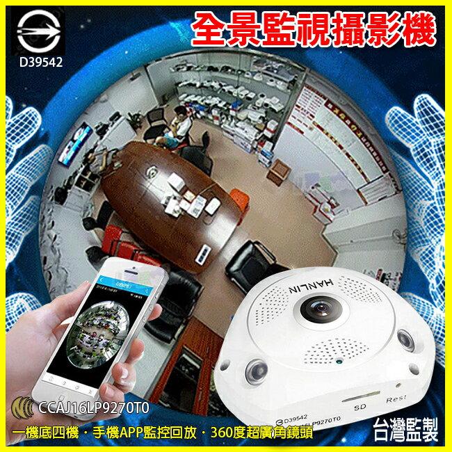 360度全景 HANLIN-VRCAM 保全監視器 手機 WiFi遠端監控 針孔密錄器 語音對講 非小米小蟻智慧攝影機