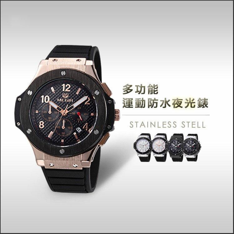 多功能運動防水夜光錶 夜跑 【CA0057】 夜光錶 手錶 運動手錶