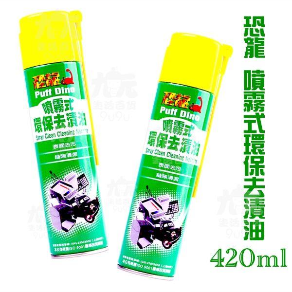 【九元生活百貨】恐龍 噴霧式環保去漬油/420ml 去汙油