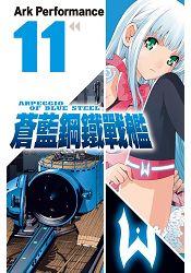 蒼藍鋼鐵戰艦-11
