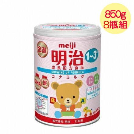 加贈樂活保鮮盒餐袋【明治】MEIJI 金選明治成長奶粉1-3歲-850g*8瓶 2