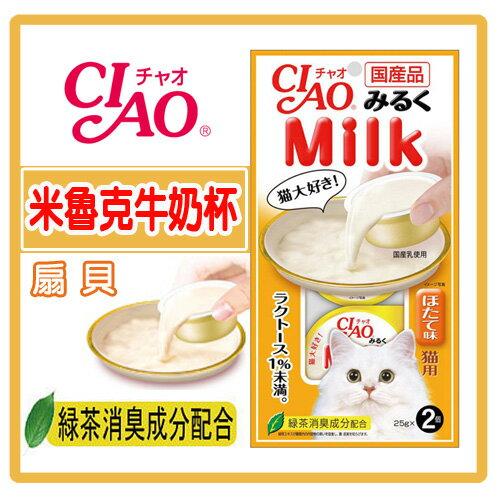 【回饋價】CIAO 米魯克牛奶杯-扇貝25g*2個(CS-93) -特價53元>可超取 (D002A98)