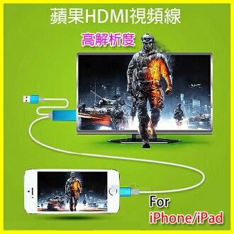 APPLE 蘋果 iPhone6S plus/i6S+ SE 5S iPad Pro Air mini HDMI 1080P MHL高清畫質傳輸線