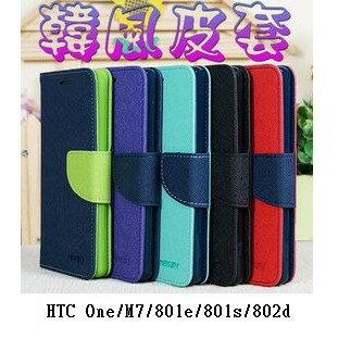 美人魚3C【韓風雙色系列】HTC One/ M7/ 801e/ 801s/ 802d/ 4.7吋 翻頁式側掀插卡皮套/ 保護套