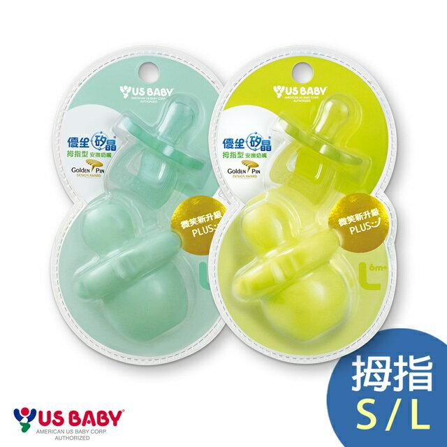 優生US BABY 矽晶 安撫奶嘴升級版-拇指型S/L(青/綠)【六甲媽咪】