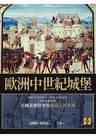 歐洲中世紀城堡:1997年5月迄今,限運用13世紀的工具及技術修築,法國蓋德隆堡的建造工程實錄