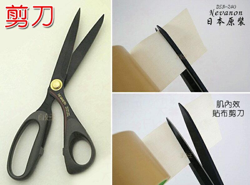 【尋寶趣】辦公剪刀 日本原裝 效貼布剪刀 醫療剪刀 氟塗層表面 手工藝布料裁縫道具 剪布刀 DSN-240