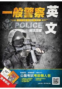 【106年全新版本】英文完全攻略(一般警察考試適用)(贈公職考試考前懶人包)
