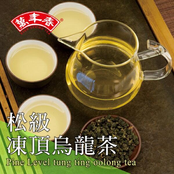 《萬年春》松級凍頂烏龍茶150公克(g) / 罐 1