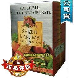 自然革命L型發酵離子乳酸鈣60粒【樂寶家】公司正品