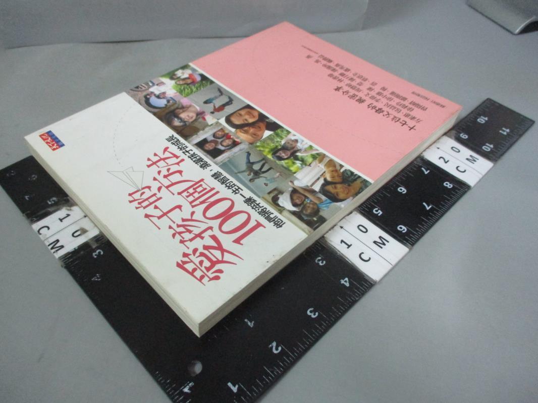 【書寶二手書T4/親子_JHV】愛孩子的100個方法_蘇惠昭