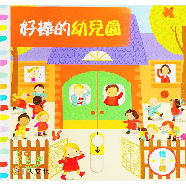 YODEE 優迪嚴選:英國Campbell操作書-Busy系列中文版✦上人文化動手拉拉書✦好棒的幼兒園