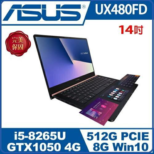 ASUS ZenBook Pro 14 UX480FD-0031A8265U 頂級繪圖觸控板效能筆電 藍/i5-8265U/8GB/512GSSD/GTX 1050 MAX Q 4G/Win10