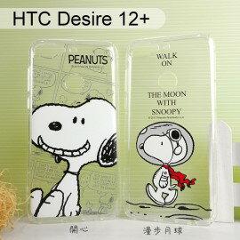 SNOOPY空壓氣墊軟殼HTCDesire12+Desire12Plus(6吋)史努比【正版授權】