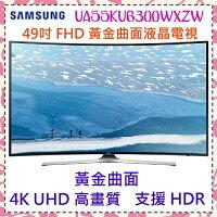 Samsung 三星到三星SAMSUNG 55吋 UHD 4K 黃金曲面LED液晶電視《UA55KU6300WXZW》