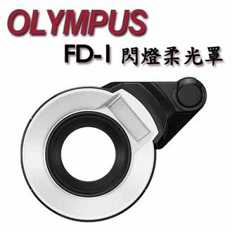 OLYMPUS FD-1 閃燈柔光罩 元佑公司貨 (適用TG1 TG2 TG3 TG4 )
