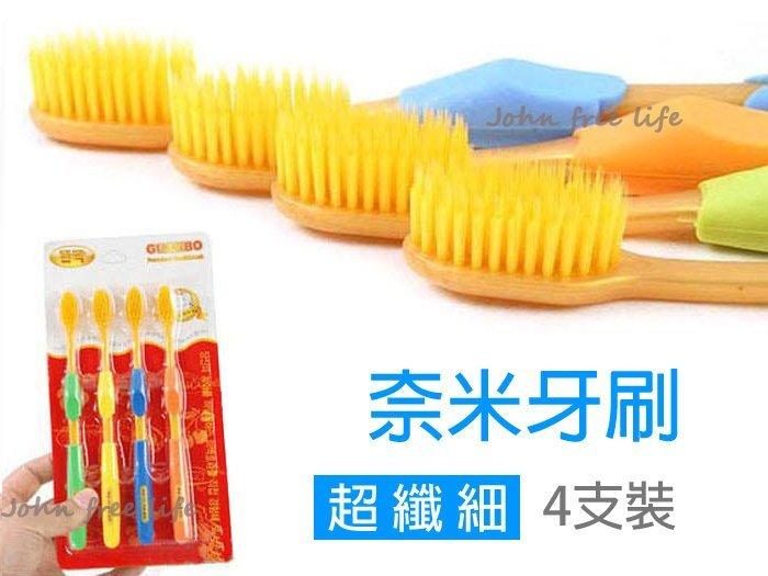 約翰家庭百貨》【BC011】奈米樹脂超纖細雙層軟毛牙刷 一盒4入