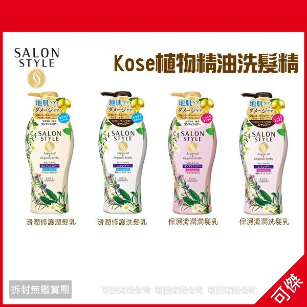 可傑 日本KOSE SALON STYLE 植物精油 洗髮精 / 潤髮乳