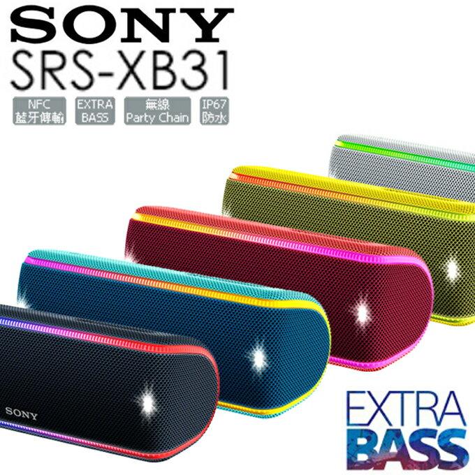 SONY 藍芽喇叭 SRS-XB31 EXTRA BASS 防水防塵 公司貨【展示出清】