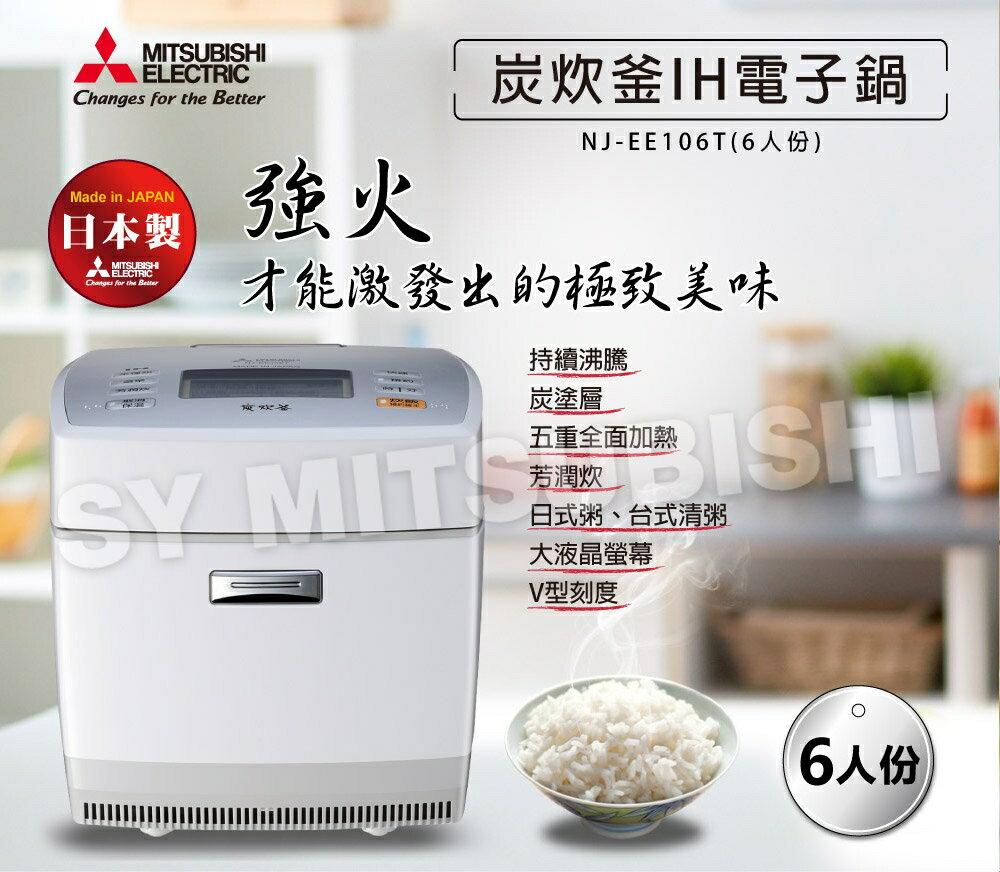 【三菱MITSUBISHI】日本原裝。炭炊釜IH6人份電子鍋/NJ-EE106T-W(白色)
