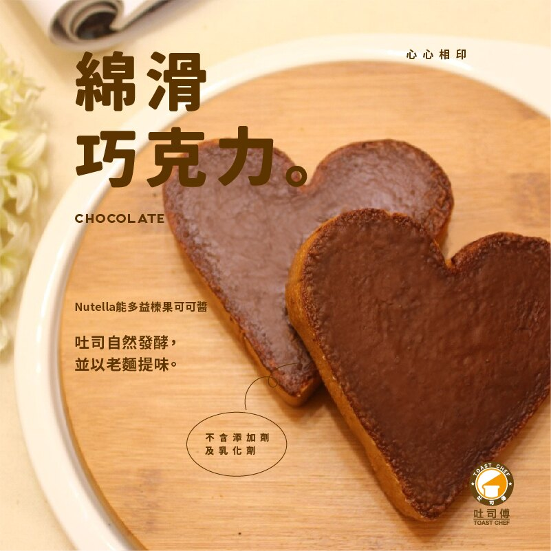 心心相印造型厚片吐司六種口味組合裝 (24片入 / 免運) 【吐司傅】 0