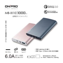 ONPRO MB-IX10 快充行動電源 10000mAh QC3.0 6A