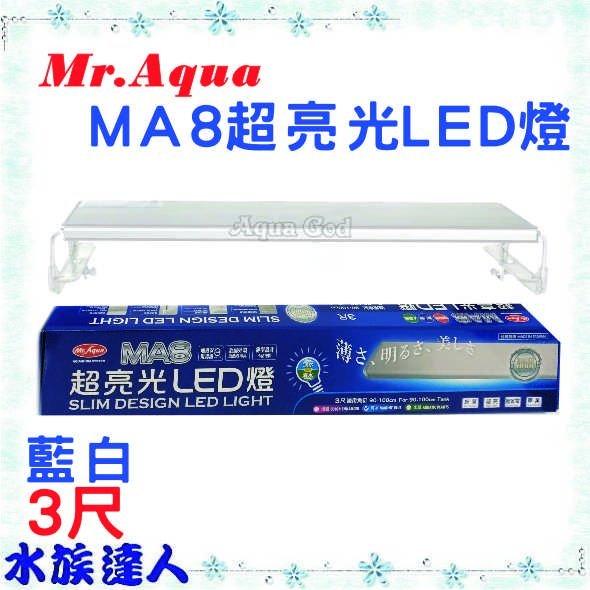 水族達人:推薦【水族達人】水族先生Mr.Aqua《EA8超亮光LED燈藍白3尺D-MR-413》LED燈