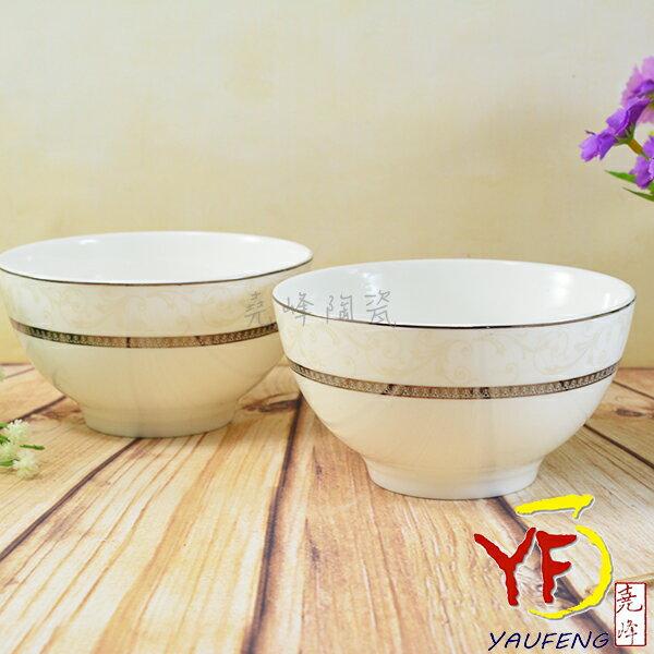★堯峰陶瓷★餐桌系列 骨瓷 白金 4.7吋韓式飯碗