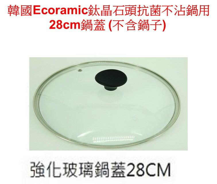 【免運】韓國ECORAMIC鈦晶石頭抗菌不沾平底鍋用 【28cm鍋蓋】 (不含鍋子)【樂活生活館】