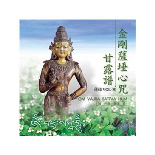 ~超取299 ~1030~金剛薩埵心咒 梵唱 .甘露譜CD