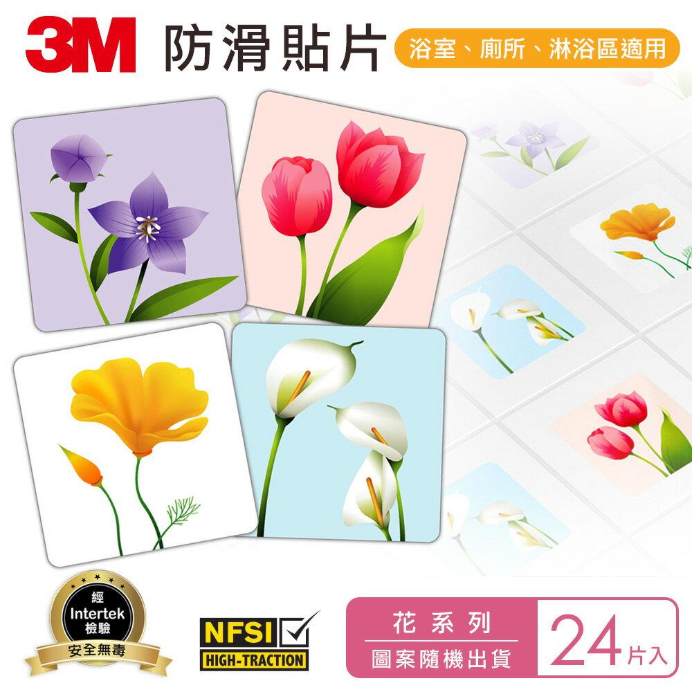 3M 防滑貼片-花 (24片入) 0