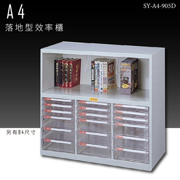 【台灣品牌嚴選】大富SY-A4-905DA4落地型效率櫃組合櫃置物櫃多功能收納櫃
