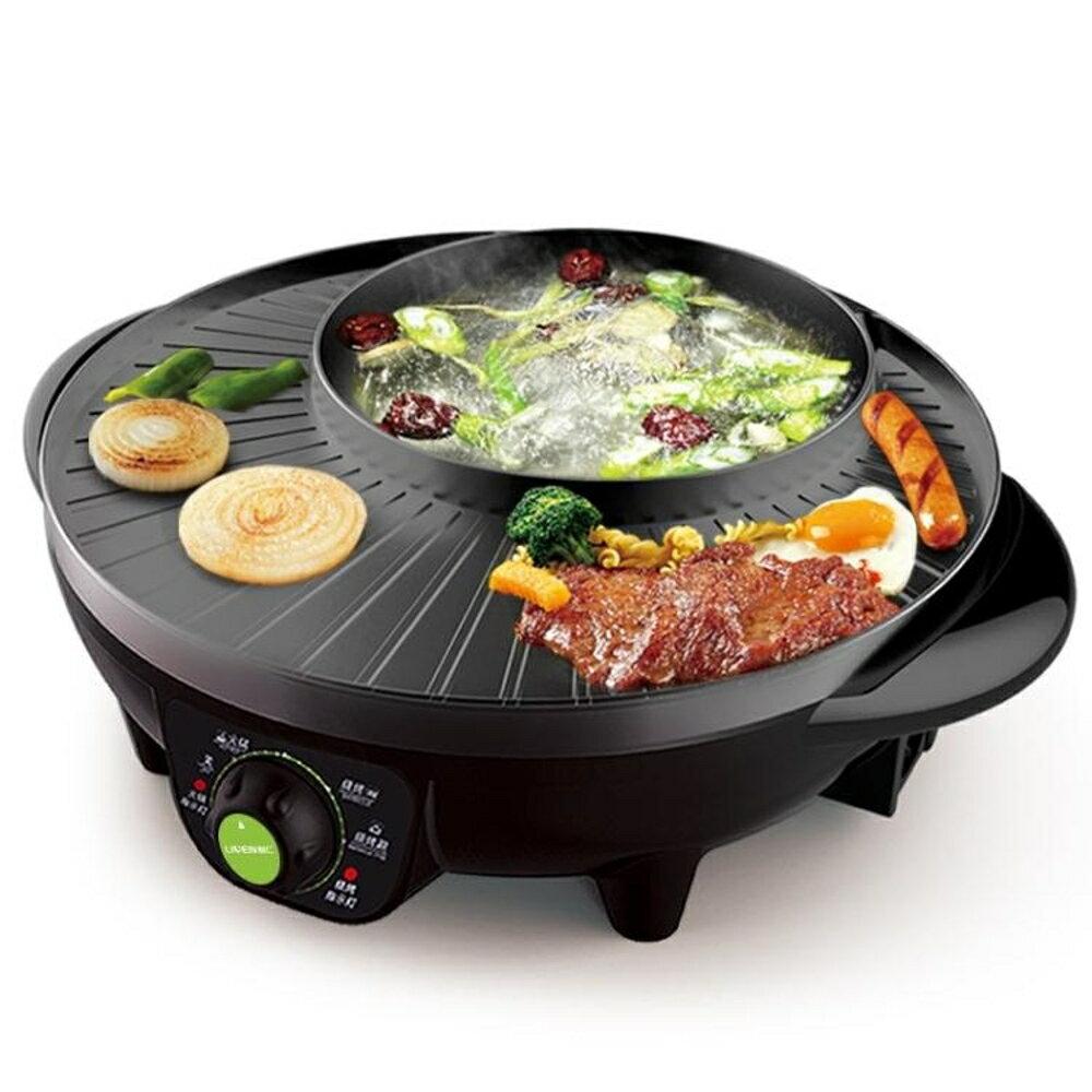 烤肉鍋電火鍋家用多功能電烤盤不粘涮烤一體鍋燒烤爐2-4人    萌萌小寵DF 0