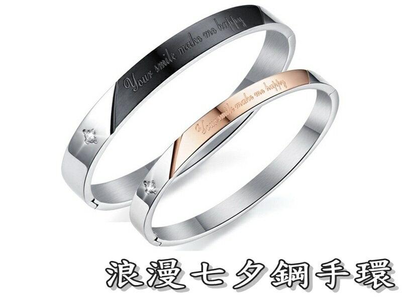 ~316小舖~~B204~^(專櫃西德鋼手環~浪漫七夕鋼手環~單件價 女男手環 男女手環